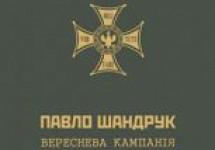 Полковник Павло Шандрук на службі у Війську Польському