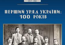 28 червня – 100 років першому українському уряду