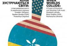 Коли зустрічаються світи:  сплав американського та українського фольку