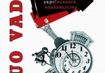 Український компас
