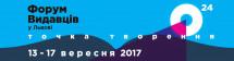 Українська Видавнича Справа буде представлена на  Форумі видавців у Львові