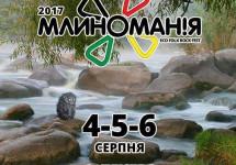 За тиждень починається еко-фолк-рок фестиваль «Млиноманія-2017»