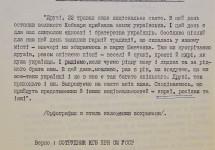 КДБ проти вшанування пам'яті Тараса Шевченка, 1974-й рік