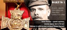 Анонс: 22 серпня у Франції відкриють Алею Пилипа Коновала – єдиного українця-кавалера Хреста Вікторії