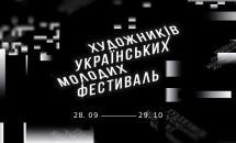 Фестиваль молодих українських художників у Мистецькому арсеналі