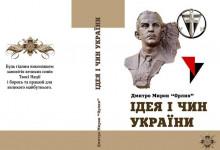 Дмитро Мирон «Орлик»: повернення у слові