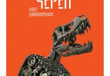 Запрошення на презентацію Олега Шинкаренка