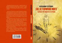 В'ятрович на Форумі видавців представить нариси про минулі сто років України