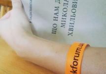 Безкомпромісна історія та література на Форумі видавців