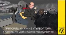 """Григоришину – депортацію, а не """"Турбоатом""""!"""