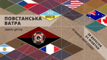 """На Київщині відбудеться молодіжний табір-джамборі   """"Повстанська Ватра"""""""