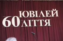 Найстарший український ліцей у Польщі відзначив 60-річчя (ФОТО)