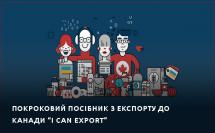 Канадський проект презентував посібник з експорту до Канади