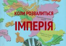 Презентовано книгу про розпад Росії загиблого політолога