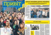 У Вроцлаві вийшло перше у Польщі міське україномовне видання для українців