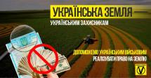 Українська земля – українським захисникам