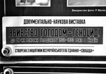 У Харкові діє пересувна виставка «Вбивство голодом – геноцид»