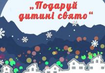 Благодійну акцію «Подаруй дитині свято» розпочато!