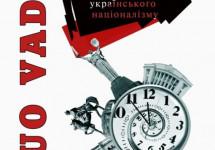 Нові видання: Аспекти теорії українського націоналізму очима правника