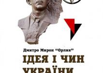 «Ідея і Чин України» – актуальність українського націоналізму сьогодні