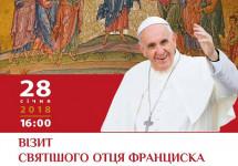 Папа Римський відвідає український собор Святої Софії в Римі