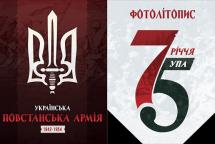 Фотолітопис з нагоди 75-річчя створення УПА «Українська Повстанська Армія 1942–1954»