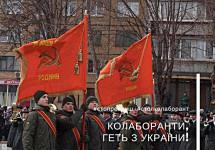 Геть колаборантів з України!