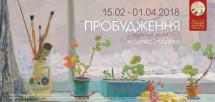 В  музеї сучасного мистецтва України — виставка «Пробудження»