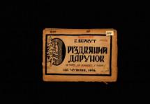 Різдвяний дарунок: в'язничний спомин з «Лонцького» у Львові, 1943