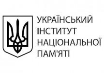 Що дивитись старшокласникам Полтавщини під  час карантину: Інститут нацпам'яті     пропонує    проєкт    «Відеоісторія»