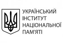 УІНП: діалог з польськими істориками відтепер можливий  лише в Україні