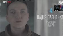Феномен Надії Савченко як дзеркало української суспільної душі