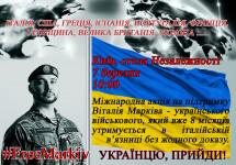 Під посольством Італії в Києві вимагали чесного суду для бійця АТО Віталія Марківа