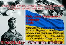 """7 березня у Києві – міжнародна акція """"Free Markiv"""""""
