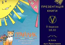 """Презентація книги """"Грайлик"""" Марії Пилипчак"""