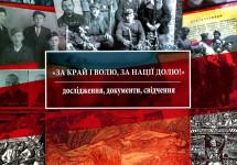 Академічне видання про український резистанс 40-50-х років ХХ ст.