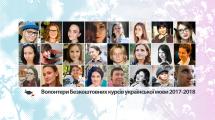 Випускний у Безкоштовних курсів української мови в Києві