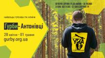 """Анонс: 28 квітня – найбільша в Україні теренова гра """"Гурби-Антонівці"""""""