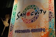 У Перемишлі відбувся Міжнародний мистецький фестиваль «Самоцвіти» (ФОТОРЕПОРТАЖ)