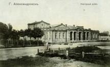 Відродження «Просвіти» в Олександрівську (Запоріжжі) 1917 року на хвилі революції
