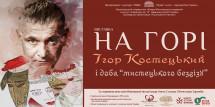 У Києві відкривають виставку про добу мистецького безвізу