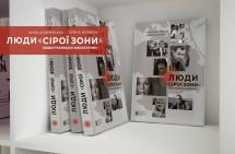 Громадськості презентують книгу свідчень про анексію та репресії в Криму