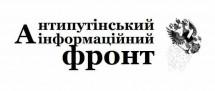 Анонс: круглий стіл про російські технології інформаційної війни