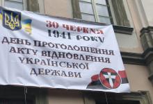 Львів'яни відвсяткували 77-му річницю проголошення Акту відновлення української держави