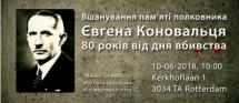 Українці Нідерландів запрошують в неділю вшанувати пам'ять Євгена Коновальця