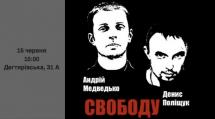 Закликаємо прийти під Шевченківський суд!