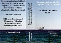 У Таллінні презентують український переклад естонських віршів