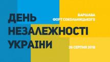 Запрошуємо на фестиваль з нагоди незалежності України у Варшаві 26 серпня