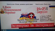 На місці проведення ІІІ Надзвичайного Збору ОУН проведуть загальноукраїнське святкування