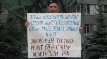 У Набережних Човнах пройшов одиночний пікет проти політики русифікації